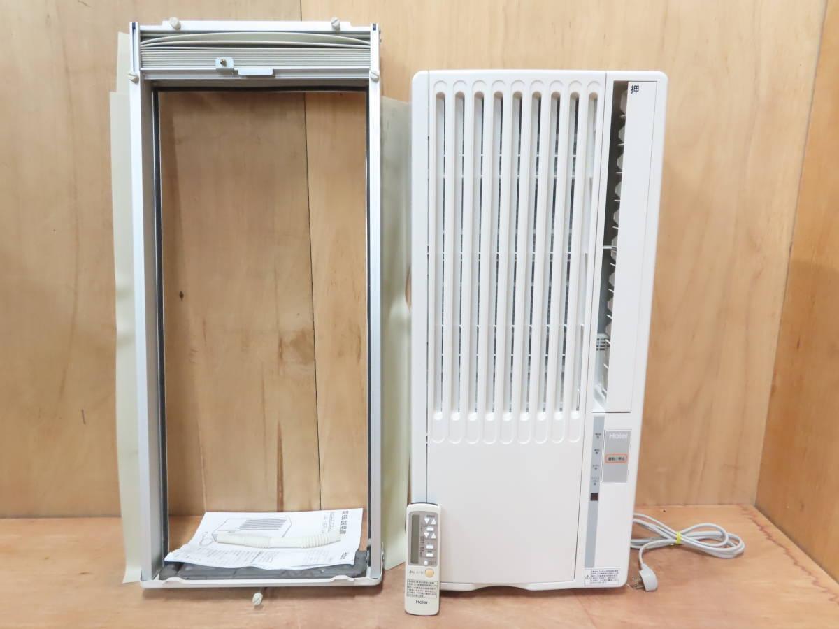 窓用エアコン買取